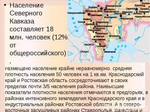 Население Северного Кавказа составляет 18 млн. человек (12% от общероссийского).