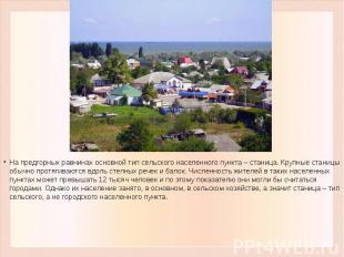 На предгорных равнинах основной тип сельского населенного пункта – станица. Круп