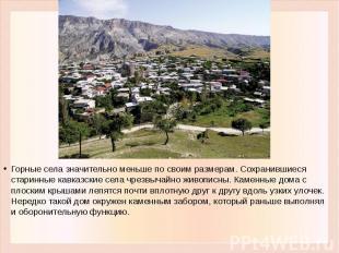 Горные села значительно меньше по своим размерам. Сохранившиеся старинные кавказ
