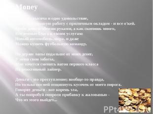 MoneyДеньги - тысяча и одно удовольствие,Получил хорошую работу с приличным окл