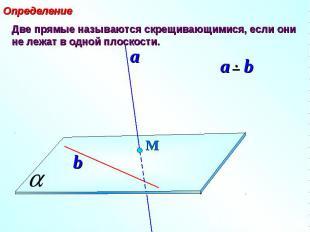 Определение Две прямые называются скрещивающимися, если они не лежат в одной пло