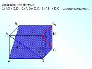 Докажите, что прямые 1) AD и C1D1; 2) A1D и D1C; 3) AB1 и D1C скрещивающиеся.