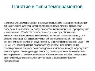 Понятие и типы темпераментов Темпераментом называют совокупность свойств, характ