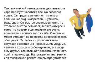 Сангвинический темперамент деятельности характеризует человека весьма веселого н