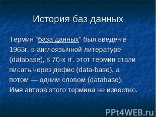 """История баз данныхТермин """"база данных"""" был введен в1963г. в англоязычной литерат"""