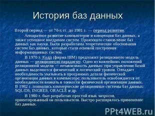 Второй период — от 70-х гг. до 1981 г. — период развития. Аппаратное развитие ко
