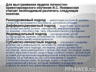 Для выстраивания модели личностно-ориентированного обучения И.С. Якиманская счит
