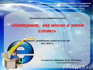 Ставропольский край, Предгорный район, ст.СуворовскаяМуниципальное казённое обра