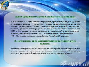 Данная программа построена в соответствии на основании: ФЗ № 436-ФЗ «О защите де
