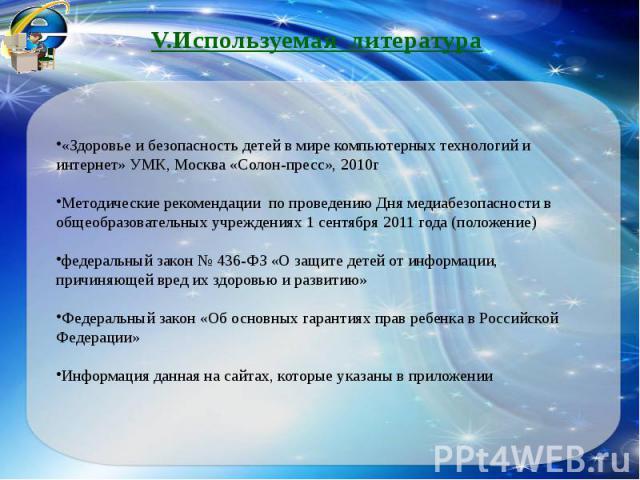 «Здоровье и безопасность детей в мире компьютерных технологий и интернет» УМК, Москва «Солон-пресс», 2010гМетодические рекомендации по проведению Дня медиабезопасности в общеобразовательных учреждениях 1 сентября 2011 года (положение)федеральный зак…