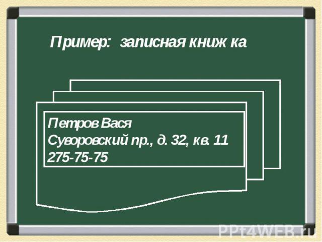 Пример: записная книжка Петров ВасяСуворовский пр., д. 32, кв. 11275-75-75
