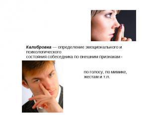 Калибровка — определение эмоционального и психологическогосостояния собеседника