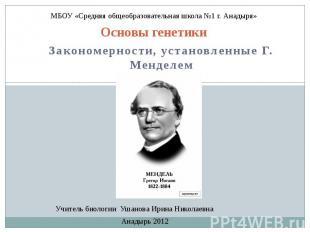 Основы генетикиЗакономерности, установленные Г. Менделем Учитель биологии Ушанов
