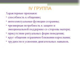 Характерные признаки: способность к общению;интеллектуальные функции сохранны;чр
