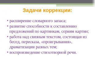 расширение словарного запаса; развитие способности к составлению предложений по