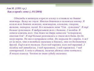 Аня М. (1993 г.р.) Как я провёл лето (../01/2004) Однажды я воткнула в кресло иг