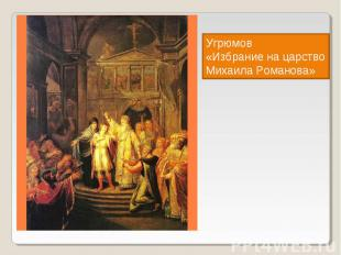 Угрюмов«Избрание на царство Михаила Романова»