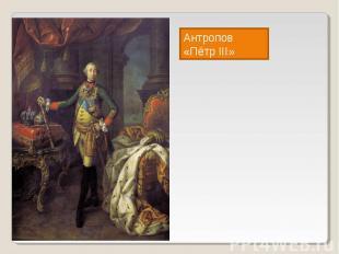 Антропов«Пётр III»
