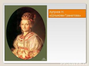 Аргунов Н.«Шлыкова-Гранатова»