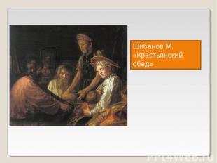 Шибанов М.«Крестьянский обед»