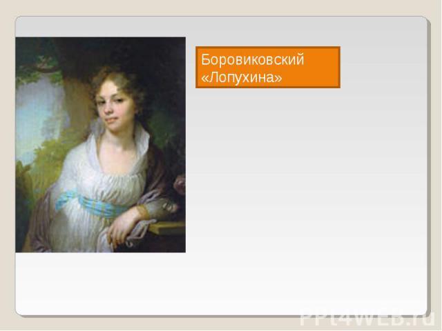 Боровиковский«Лопухина»