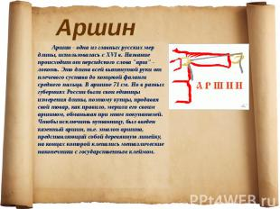 Аршин - одна из главных русских мер длины, использовалась с XVI в. Название прои