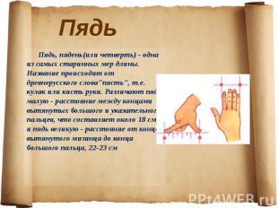 Пядь, пядень(или четверть) - одна из самых старинных мер длины. Название происхо