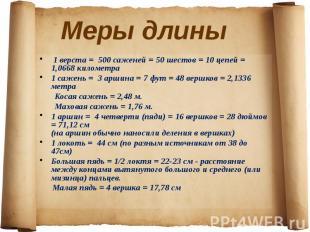 1 верста = 500 саженей = 50 шестов = 10 цепей = 1,0668 километра 1 сажень = 3