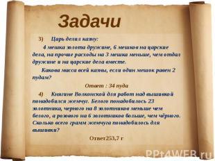 3) Царь делил казну: 4 мешка золота дружине, 6 мешков на царские дела, на прочие