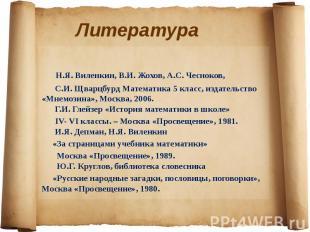 Н.Я. Виленкин,В.И. Жохов, А.С. Чесноков, С.И. Щварцбурд Математика 5 класс, изд