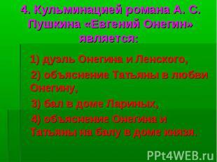 Ростовская область кульминацией романа евгений онегин является круглогодично, колонка