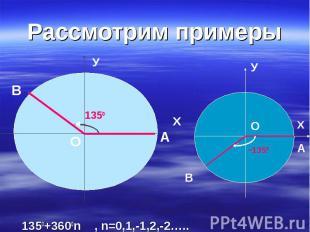Рассмотрим примеры 1350+3600n , n=0,1,-1,2,-2…..