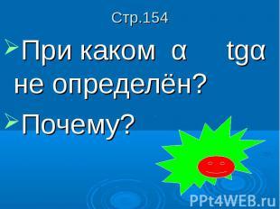 При каком α tgα не определён?Почему?