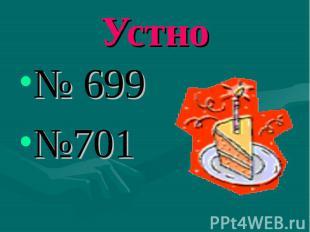 Устно № 699№701