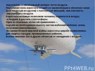 Аэростат — летательный аппарат легче воздуха. Подъёмная сила аэростата создаётся