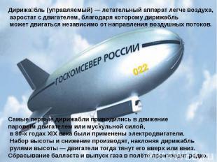 Дирижабль (управляемый) — летательный аппарат легче воздуха, аэростат с двигател