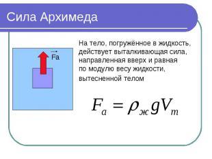Сила Архимеда На тело, погружённое в жидкость,действует выталкивающая сила, напр
