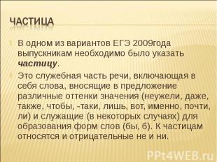 В одном из вариантов ЕГЭ 2009года выпускникам необходимо было указать частицу. Э
