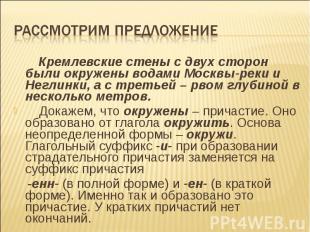 Рассмотрим предложение Кремлевские стены с двух сторон были окружены водами Моск