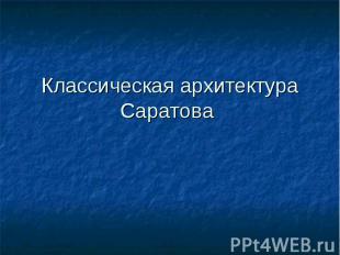 Классическая архитектура Саратова