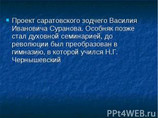 Проект саратовского зодчего Василия Ивановича Суранова. Особняк позже стал духов