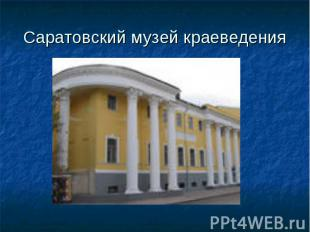 Саратовский музей краеведения