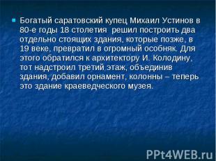 Богатый саратовский купец Михаил Устинов в 80-е годы 18 столетия решил построить