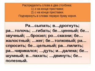 Распределить слова в два столбика: 1)з на конце приставки; 2)с на конце приста