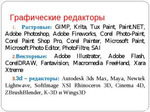 Растровые: GIMP, Krita, Tux Paint, Paint.NET, Adobe Photoshop, Adobe Fireworks,