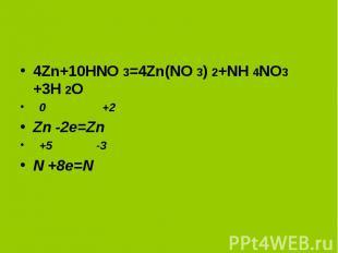 4Zn+10HNO 3=4Zn(NO 3) 2+NH 4NO3 +3H 2O 0 +2Zn -2e=Zn +5 -3N +8e=N