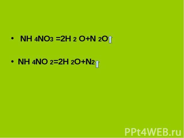 NH 4NO3 =2H 2 O+N 2ONH 4NO 2=2H 2O+N2