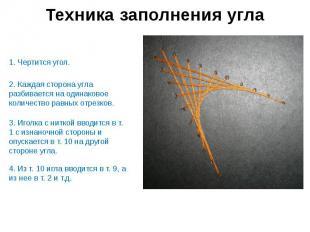 Техника заполнения угла 1. Чертится угол. 2. Каждая сторона угла разбивается на