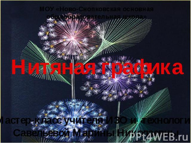 Нитяная графика Мастер-класс учителя ИЗО и технологииСавельевой Марины Николаевны