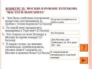 """Конкурс IV. Москва в романе Булгакова """"Мастер и Маргарита"""" 4. Чем была озабочена"""